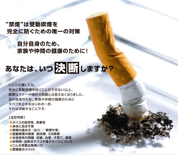 自力 禁煙